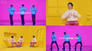草なぎ剛 ナンバーズ3 CM サムネイル画像