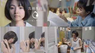 満島ひかり 洗顔専科 CM サムネイル画像