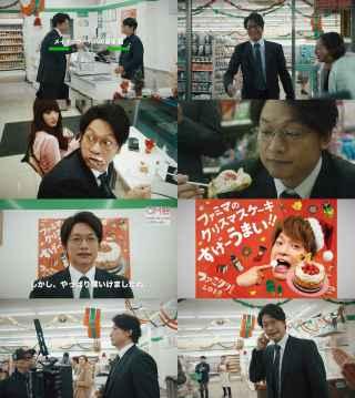 香取慎吾 ファミリーマート CM サムネイル画像