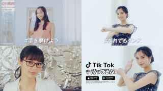 新川優愛 TikTok CM サムネイル画像