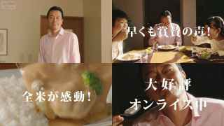 遠藤憲一 シチューオンライス CM サムネイル画像